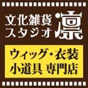 文化雑貨Studio 凛