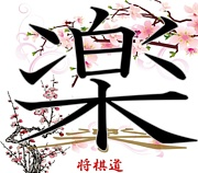「楽」将棋倶楽部24
