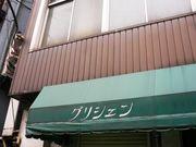 グリシェン <代々木駅東口>
