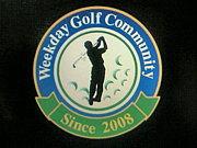 平日にゴルフやりたい