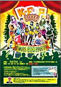 【茨城】K-POP&J-POPダンス