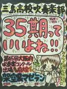 ★三島吹奏楽部35期★