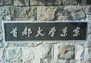 首都大学東京一期生 05入学