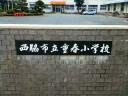 重春小学校