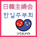 日韓主婦会