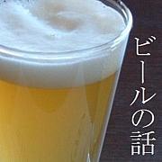 英ミュ・ビール教(狂)