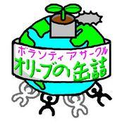オリーブの缶詰(NIC)