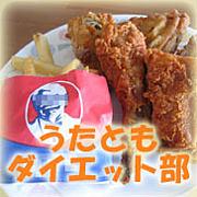 うたとも☆ダイエット部