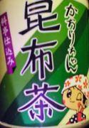 ゆきえちゃん昆布茶☆