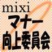mixiマナー向上委員会