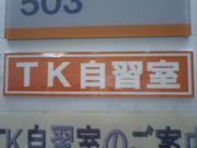 2007河合塾大阪校HP&K3