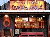 麺屋しくぅはっく
