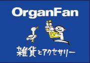 OrganFan&LIONSHIP