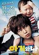 ☆赤ちゃんと僕☆