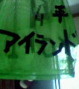 Island(s) 神大