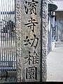 浜寺幼稚園★