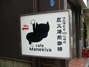 cafe Manekiya