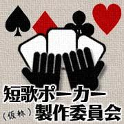 短歌ポーカー(仮称)製作委員会