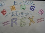 立正大学鉄道同好会=REX=