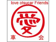 love otsucar Friends 愛車会