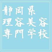 静岡県理容美容専門学校