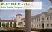 関学総政2007年度入学生