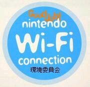 任天堂wi-fi通信 環境委員会
