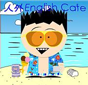 人外English Cafe英会話と文法