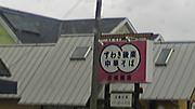 素脇大阪All選抜倶楽部