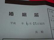 ☆6月22日入籍☆