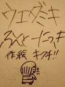 ☆ウエダミキ奮闘日記(改)☆