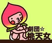 劇団☆桃天女 (Gay Only)