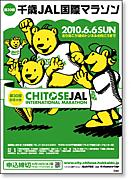 千歳JAL国際マラソン、第8給水所