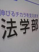 ☆専修大学法学部1年20組☆