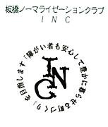 板橋ノーマライゼーションクラブ