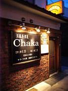 洋風居酒屋〜CHAKA〜