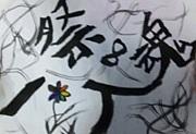 関ジャニ∞*一祭入魂*