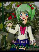 魔法少女めろんちゃん