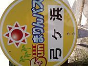 大矢野町上大手原区