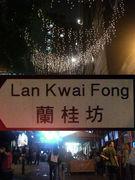 Lan Kwai Fong (香港 蘭桂坊)