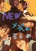 JINRO+びくに=Mr.パニック