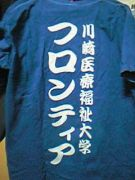 川崎医療福祉大学 フロンティア