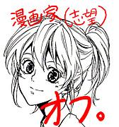 とある漫画家志望オフin関東