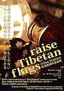 【raise Tibetan flags】