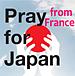 東日本大震災支援 from France
