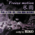 "Freeze motion ""氷雨"""