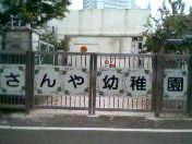 渋谷区(さんや)山谷幼稚園