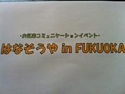 はなそうやin FUKUOKA