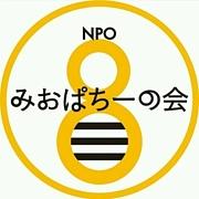 NPO みおぱちーの会