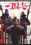 コミック三国志マガジン